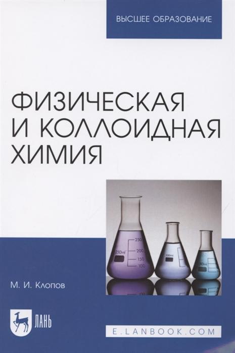 Физическая и коллоидная химия Учебное пособие для вузов