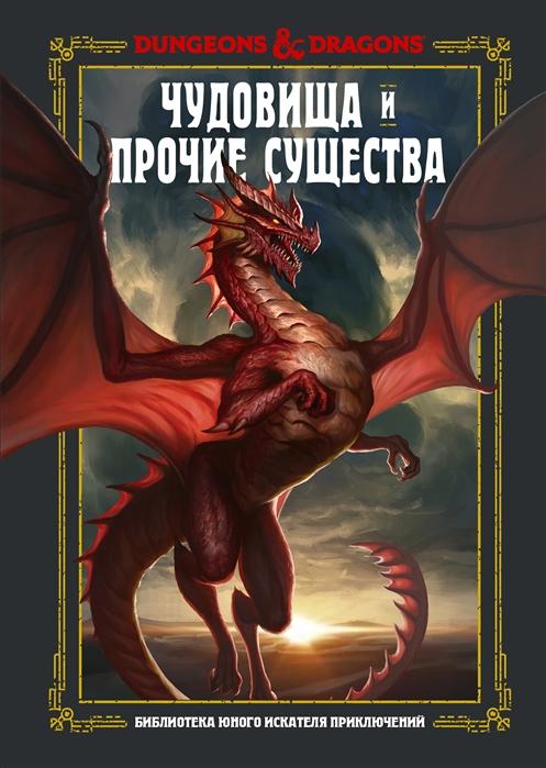 Фото - Заб Дж., Кинг С., Вилер Э. Dungeons Dragons Чудовища и прочие существа марчиано дж ченовет э сюрприз с планеты лотток