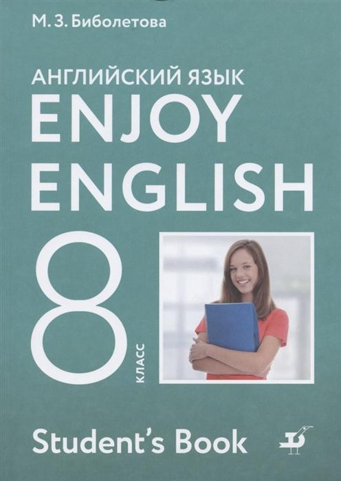 Биболетова М., Трубанева Н. Enjoy English Английский с удовольствием Английский язык 8 класс Учебник недорого