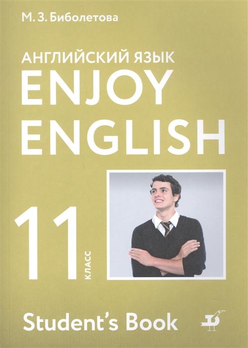 Биболетова М., Бабушис Е., Снежко Н. Enjoy English Английский с удовольствием Английский язык Учебник 11 класс недорого