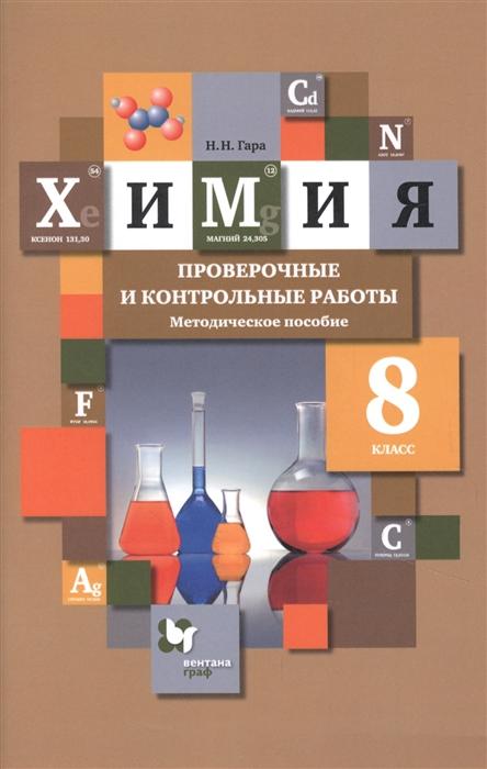 Гара Н. Химия 8 класс Проверочные и контрольные работы Методическое пособие недорого
