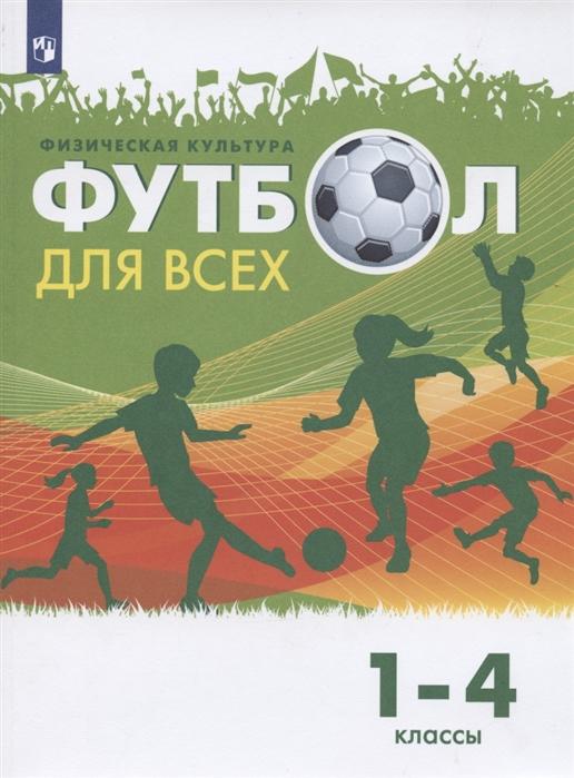 Фото - Погадаев Г. Физическая культура Футбол для всех 1-4 классы Учебник погадаев г физическая культура 1 2 класс учебник