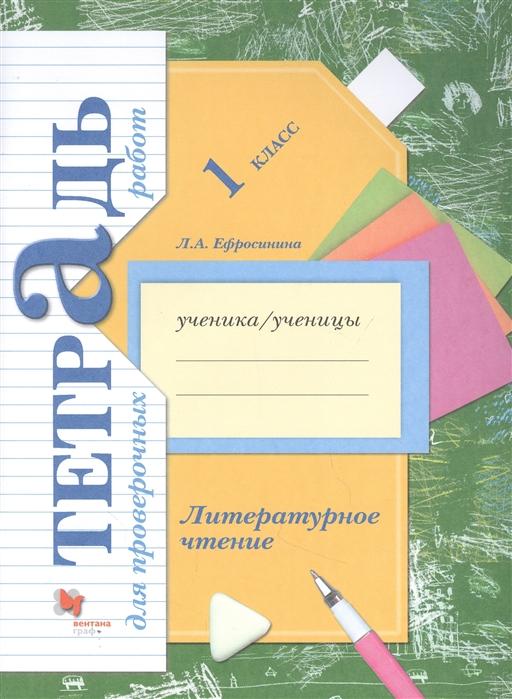 Ефросинина Л. Литературное чтение 1 класс Тетрадь для проверочных работ ефросинина л литературное чтение 3 класс рабочая тетрадь 1