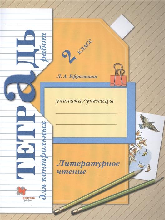 Ефросинина Л. Литературное чтение 2 класс Тетрадь для контрольных работ ефросинина л литературное чтение 3 кл тетрадь для контрольных работ 2