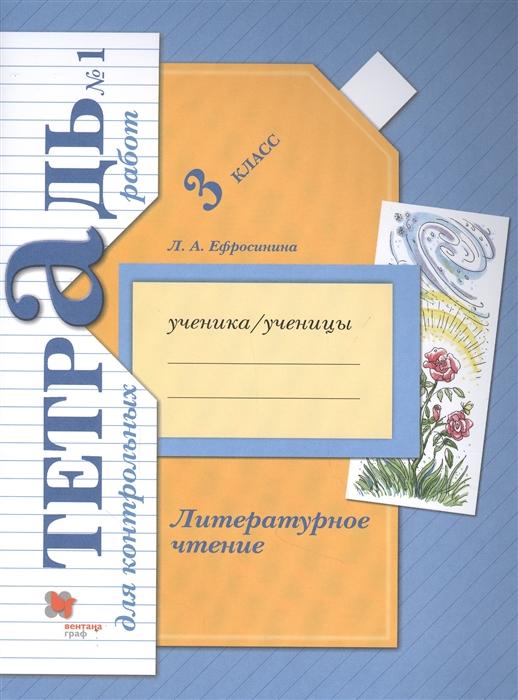 Ефросинина Л. Литературное чтение 3 кл Тетрадь для контрольных работ 1 ефросинина л литературное чтение 3 кл тетрадь для контрольных работ 2