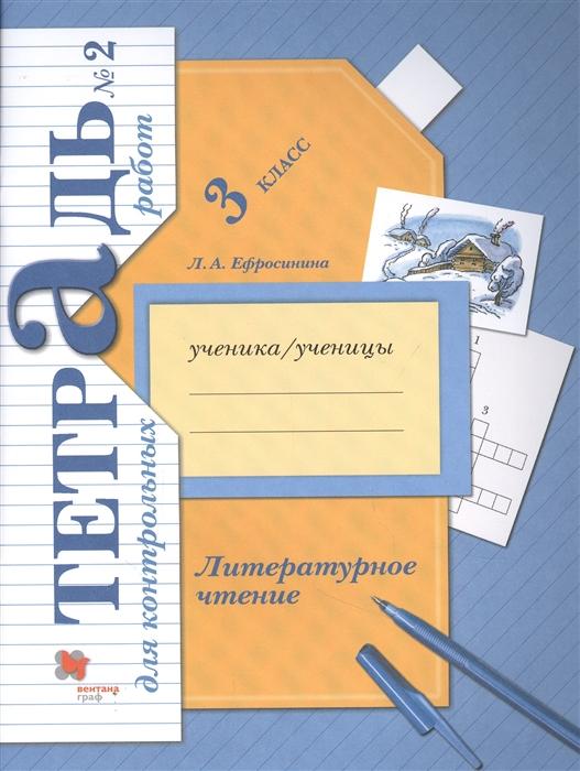 Ефросинина Л. Литературное чтение 3 кл Тетрадь для контрольных работ 2 ефросинина л литературное чтение 3 кл тетрадь для контрольных работ 2