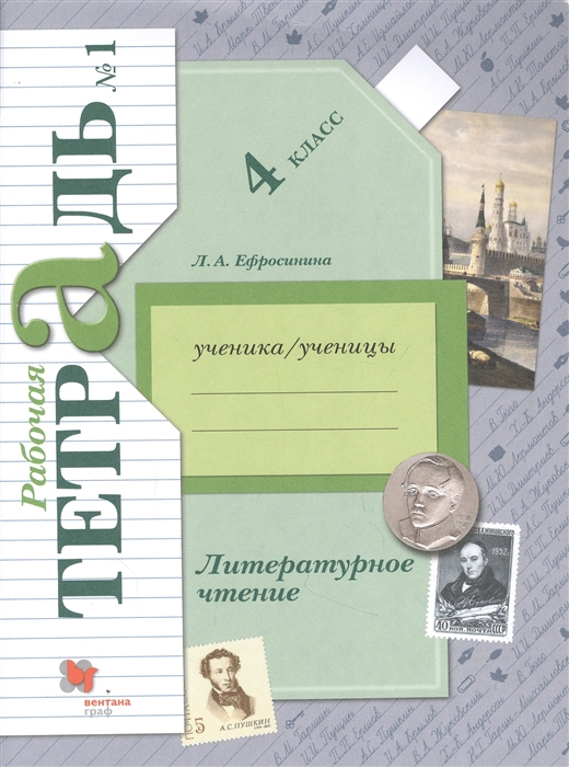 Ефросинина Л. Литературное чтение 4 класс Рабочая тетрадь 1 ефросинина л литературное чтение 3 класс рабочая тетрадь 1
