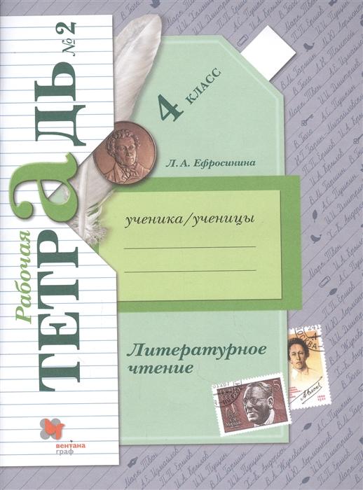 Ефросинина Л. Литературное чтение 4 класс Рабочая тетрадь 2 ефросинина л литературное чтение 3 класс рабочая тетрадь 1
