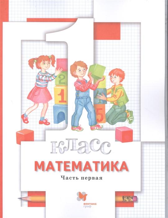 Минаева С., Рослова Л., Рыдзе О. Математика 1 класс Учебник в 2 частях гладков л курейчик в курейчик в дискретная математика учебник
