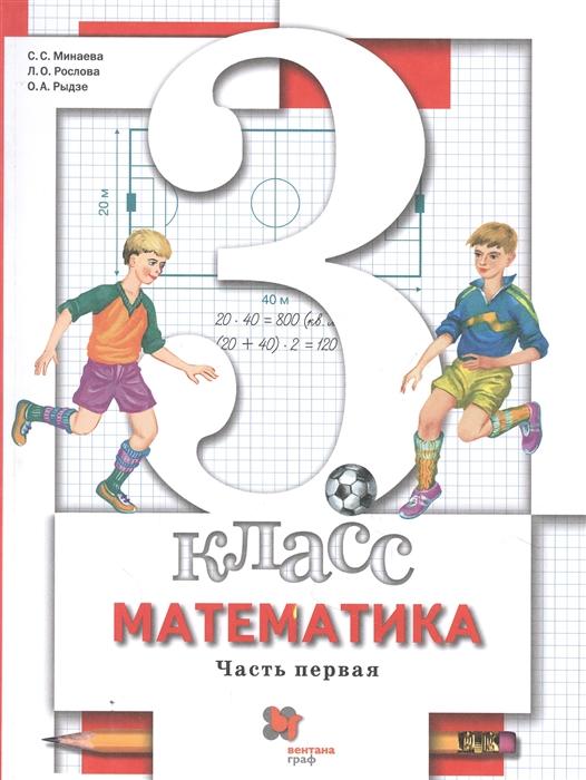 Минаева С., Рослова Л. Математика 3 класс Учебник В двух частях Часть первая гладков л курейчик в курейчик в дискретная математика учебник