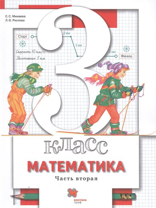 Минаева С., Рослова Л. Математика 3 класс Учебник В двух частях Часть вторая гладков л курейчик в курейчик в дискретная математика учебник