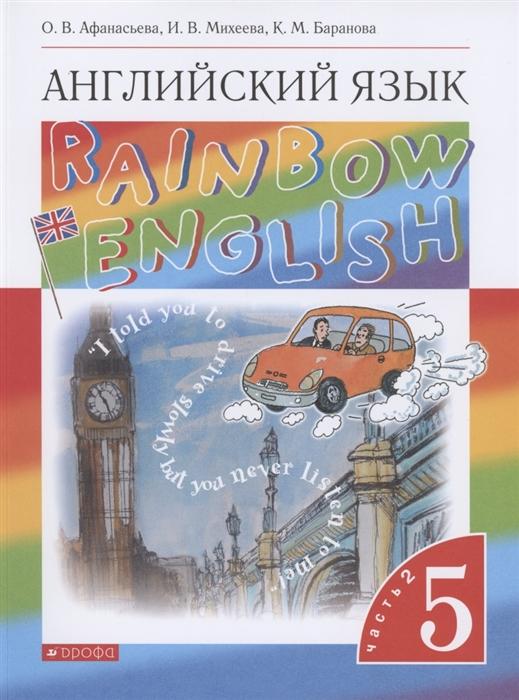 Афанасьева О., Михеева И., Баранова К. Rainbow English Английский язык 5 класс Учебник В двух частях Часть 2 недорого