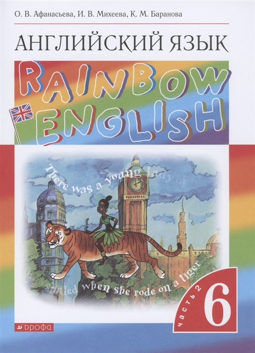 Афанасьева О., Михеева И., Баранова К. Rainbow English Английский язык 6 класс Учебник В двух частях Часть 2 недорого