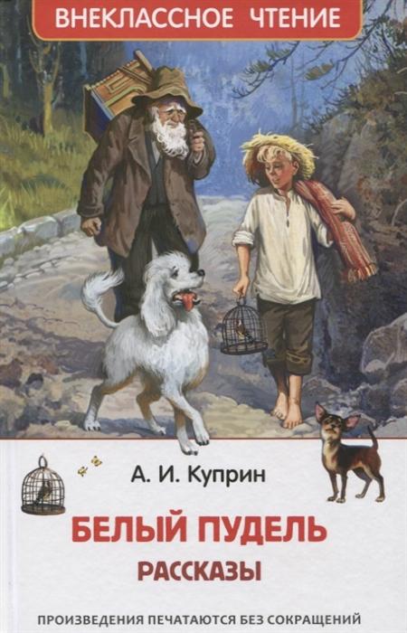 Купить Белый пудель Рассказы, Росмэн, Проза для детей. Повести, рассказы