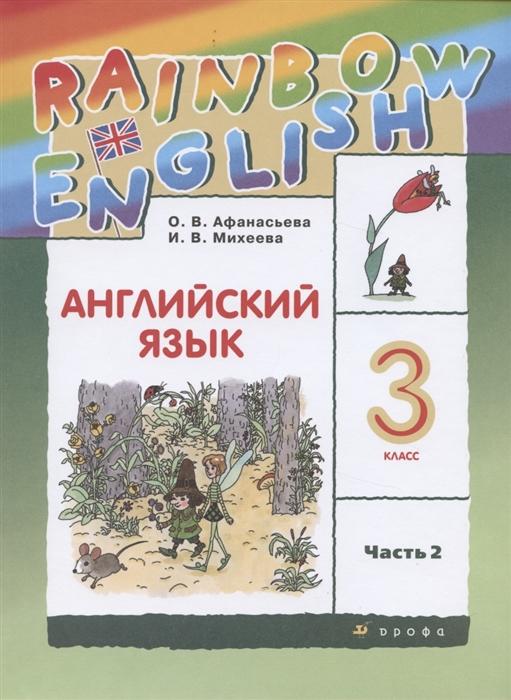 Афанасьева О., Михеева И. Rainbow English Английский язык 3 класс Учебник В двух частях Часть 2 недорого