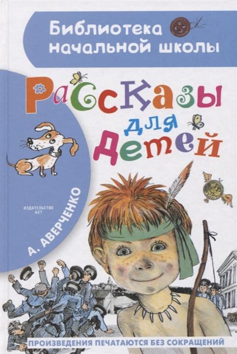 Купить Рассказы для детей, АСТ, Проза для детей. Повести, рассказы