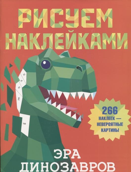 Купить Рисуем наклейками Эра динозавров 266 наклеек, АСТ, Книги с наклейками