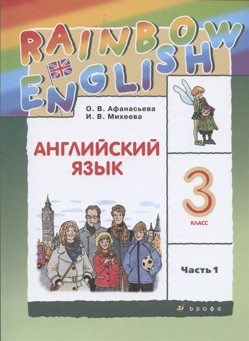 Афанасьева О., Михеева И. Rainbow English Английский язык 3 класс Учебник В двух частях Часть 1 недорого