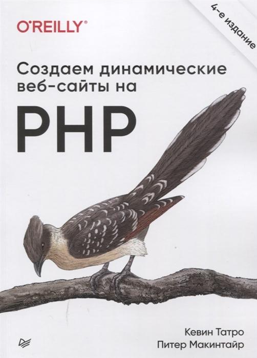 Татро К., Макинтайр П. Создаем динамические веб-сайты на PHP 4-е издание