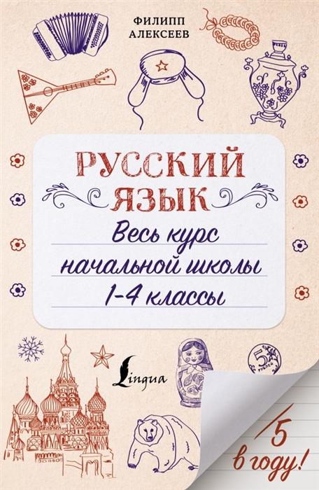 Алексеев Ф. Русский язык Весь курс начальной школы 1-4 классы недорого