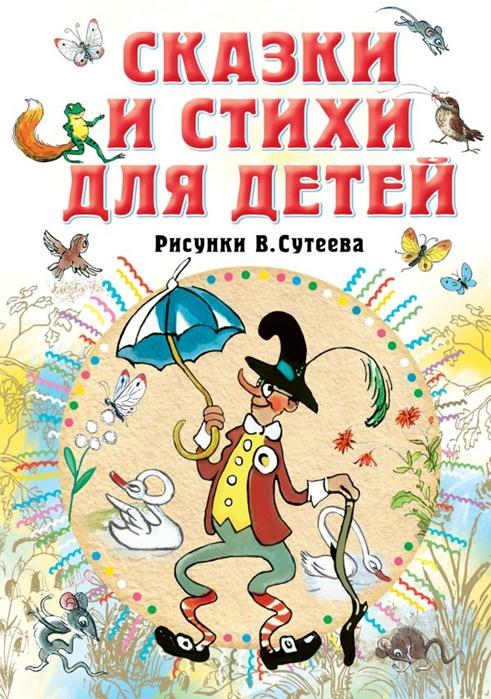 Купить Сказки и стихи для детей, АСТ, Стихи и песни
