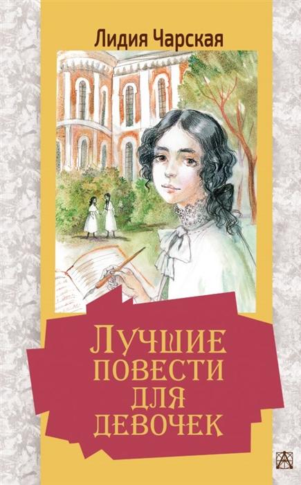 Купить Лучшие повести для девочек, АСТ, Проза для детей. Повести, рассказы