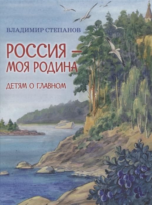 Купить Россия-моя Родина Стихи, Вакоша, Стихи и песни