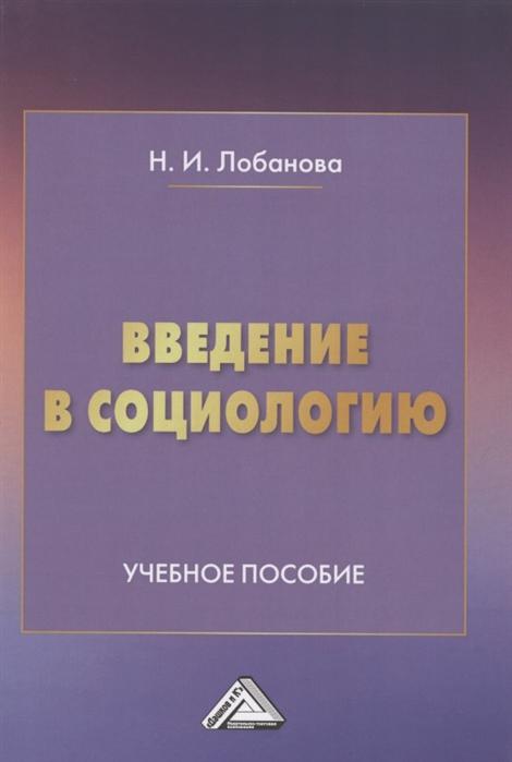 Лобанова Н. Введение в социологию Учебное пособие недорого