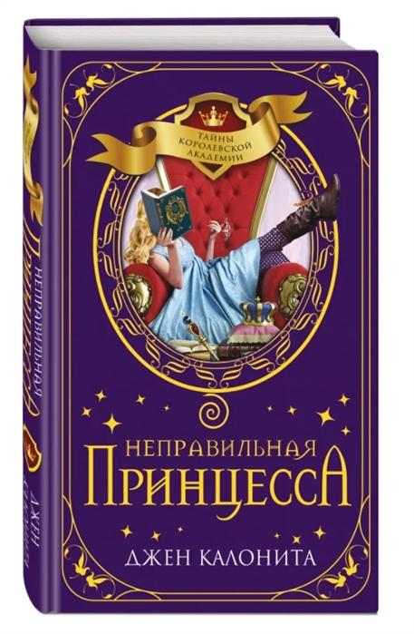 Купить Неправильная принцесса, Эксмо, Детская фантастика