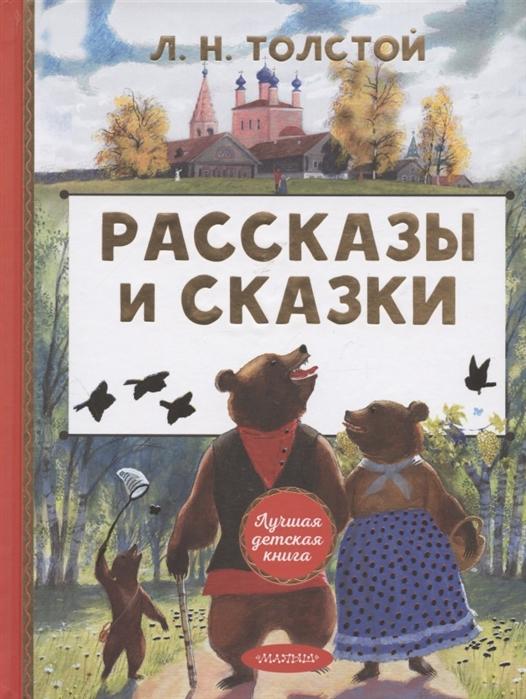 Купить Рассказы и сказки, АСТ, Проза для детей. Повести, рассказы