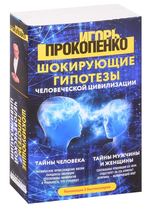 Прокопенко И. Шокирующие гипотезы истории человечества и тайных цивилизаций Тайны человека Тайны мужчины и женщины комплект из 2 книг прокопенко и загадки цивилизаций
