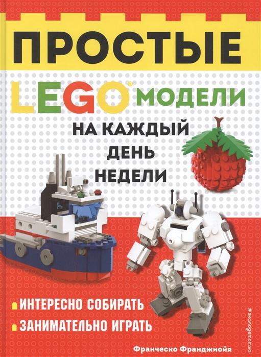 LEGO Простые модели на каждый день недели, Эксмо, Домашние игры. Игры вне дома  - купить со скидкой