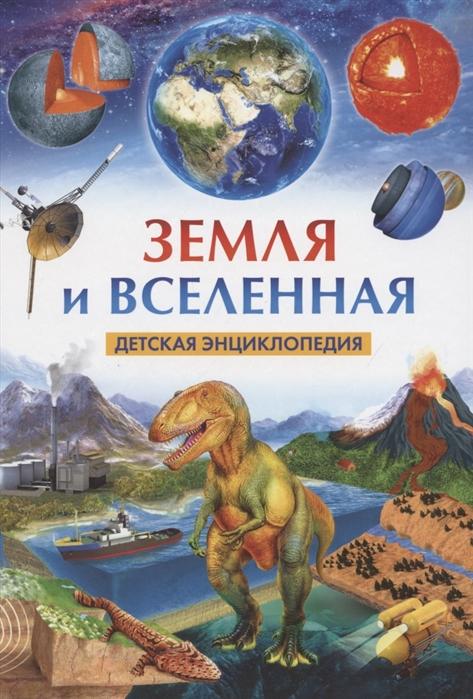 Феданова Ю. (ред.) Земля и Вселенная Детская энциклопедия
