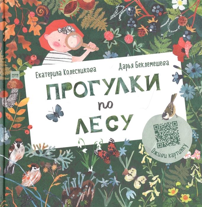 Купить Прогулки по лесу, Манн, Иванов и Фербер, Стихи и песни