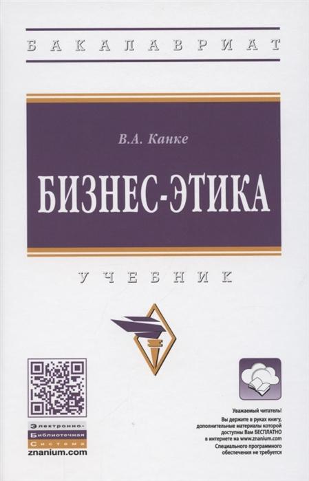 Фото - Канке В. Бизнес-этика Учебник канке в а философия