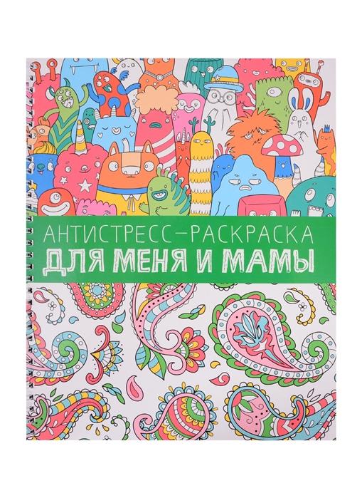 Купить Антистресс-раскраска Для меня и мамы, Проф - Пресс, Раскраски