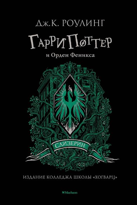 Гарри Поттер и Орден Феникса Слизерин, Махаон, Детская фантастика  - купить со скидкой