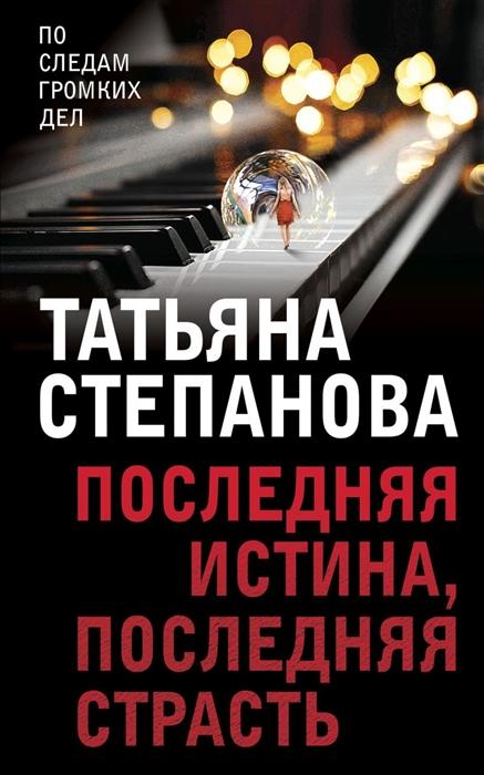Степанова Т. Последняя истина последняя страсть вульф а последняя хранительница роман в 2 т