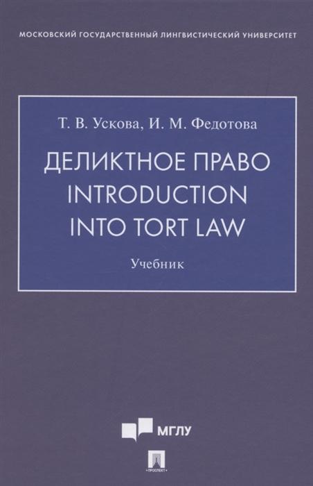 legal reasoning in tort law Ускова Т., Федотова И. Деликтное право Introduction into Tort Law Учебник на английском языке