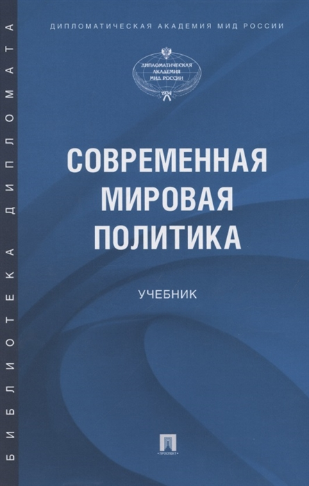 Атаев А., Бордюжа Н., Борисов А. Современная мировая политика эмиль атаев потерялись в