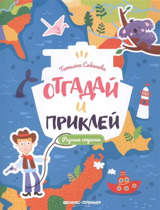 Сабанова Т. Разные страны Книжка с наклейками книжка с наклейками мы такие разные
