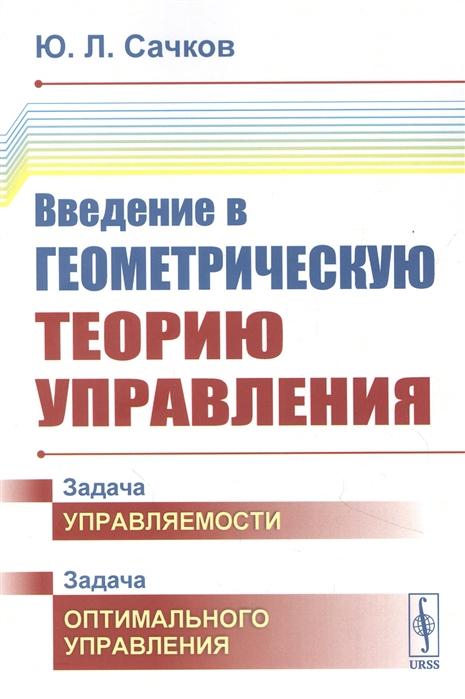 Фото - Сачков Ю. Введение в геометрическую теорию управления введение в теорию электропроводности и сверхпроводимости