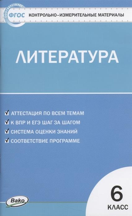 Егорова Н. Литература 6 класс Контрольно-измерительные материалы егорова н пшу 7 кл литература