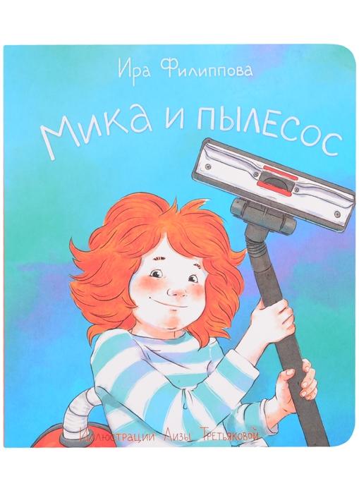 Купить Мика и пылесос, Феникс+, Проза для детей. Повести, рассказы