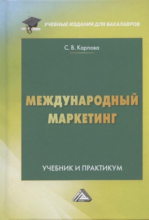 Карпова С. Международный маркетинг Учебник и практикум для бакалавров недорого