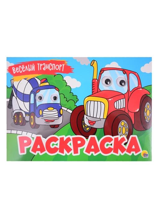 Фото - Тылик Н. (худ.) Веселый транспорт Раскраска с глазками чернякова е худ транспорт раскраска с наклейками