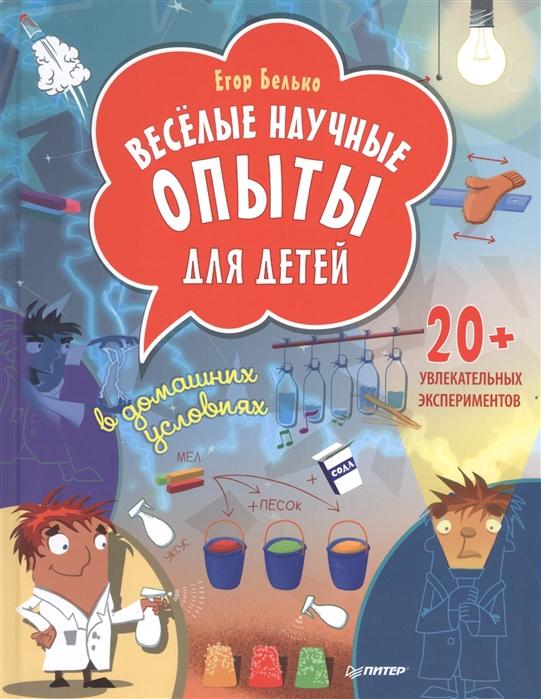 Купить Веселые научные опыты для детей 20 увлекательных экспериментов в домашних условиях, Питер СПб, Опыты. Эксперименты. Фокусы