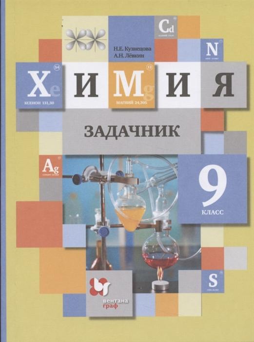 Кузнецова Н., Левкин А. Химия 9 класс Задачник недорого