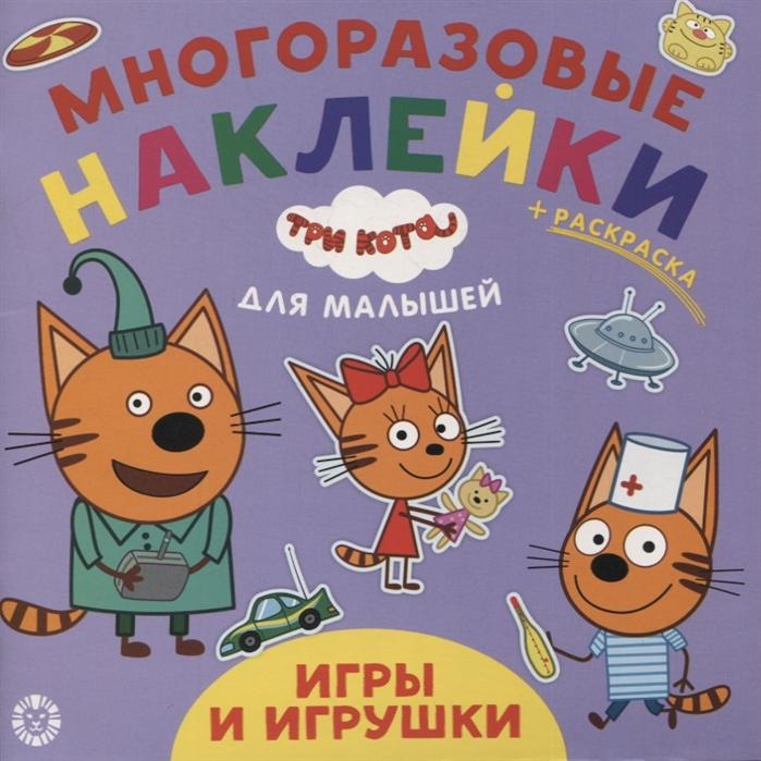 Купить Развивающая книжка Игры и игрушки Три кота, Лев, Книги с наклейками