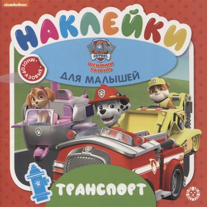 Виноградова Е. (ред.) Развивающая книжка Транспорт Щенячий патруль